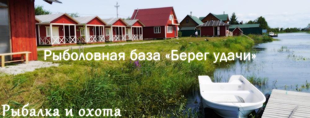 Рыболовная база «Берег удачи»